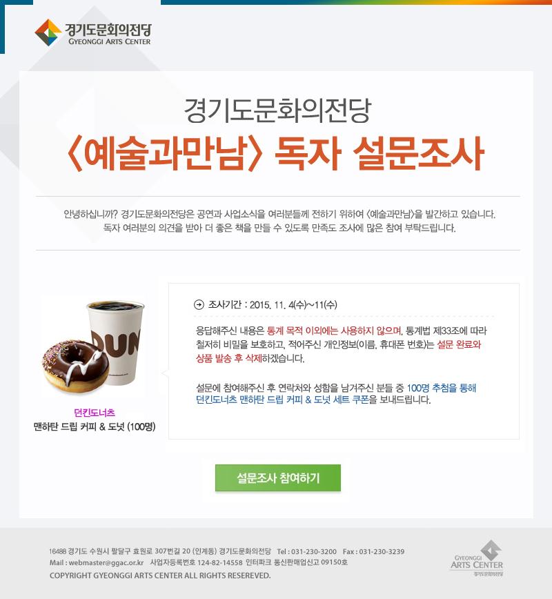 경기도문화의전당 [예술과만남] 독자 설문조사