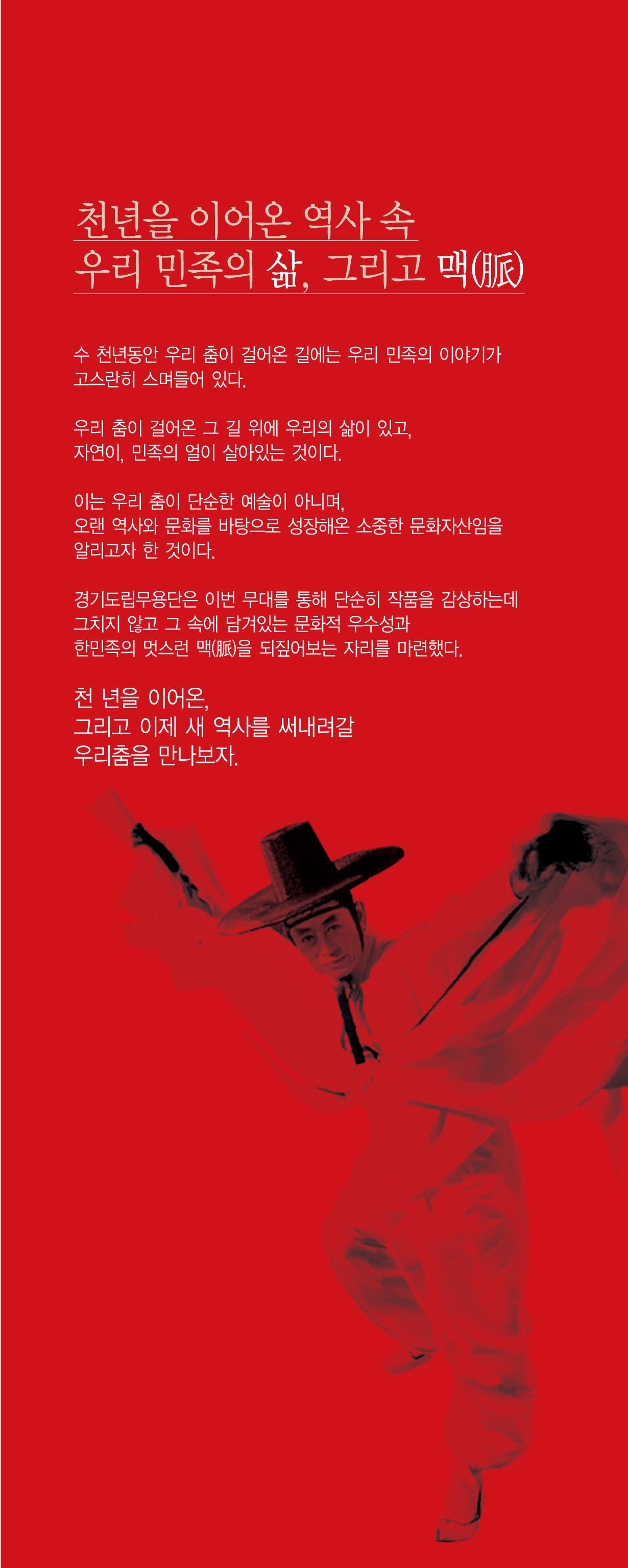 무맥천년-리플렛수정3-1.jpg