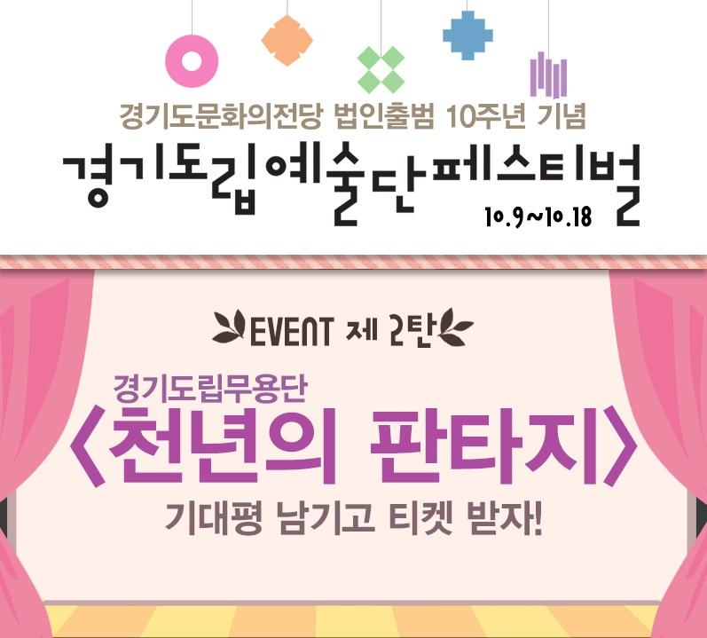 예술단F이벤트_2탄_천년의판타지1_홈페이지1111111.jpg