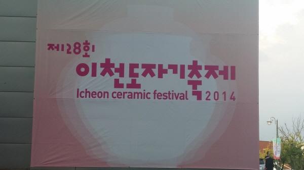 크기변환_140829 이천도자기축제 (13).jpg