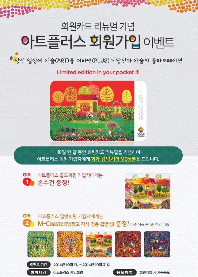 회원카드리뉴얼_회원가입이벤트(수정1).jpg