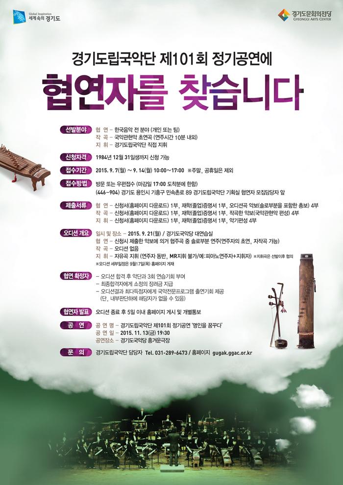 0619협연자선발공고포스터A3_최종.jpg