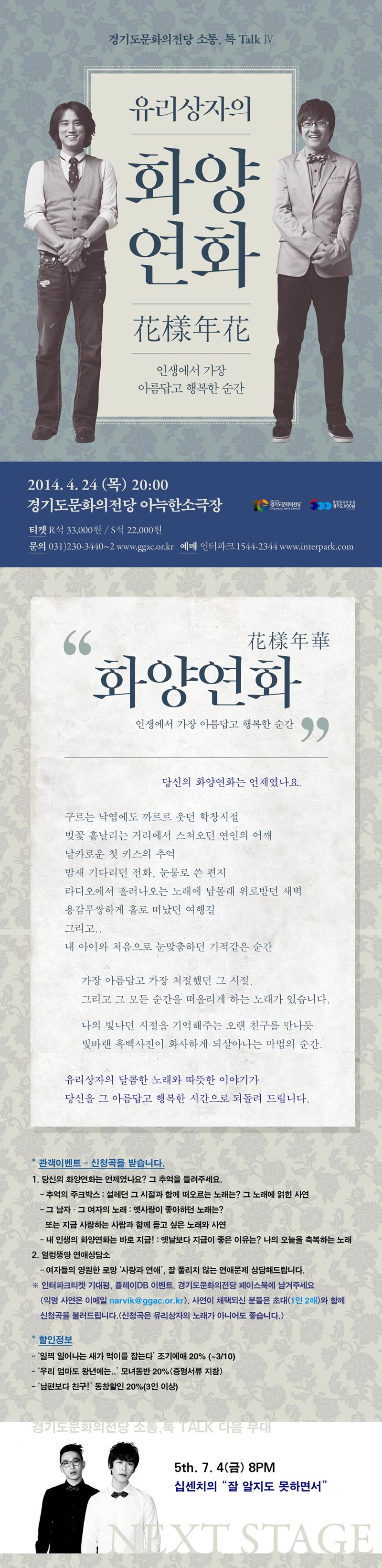 2014 경기도문화의전당 소통, 톡 TALK4 웹전단 ok.jpg