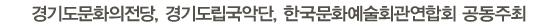 경기도문화의전당, 경기도립국악단, 한국문화예술회관연합회 공동주최